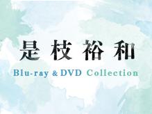 是枝裕和 Blu-ray&DVDコレクション