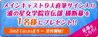 メインキャスト9人直筆サイン入り浦の星女学院宣伝部 横断幕を1名様にプレゼント!!