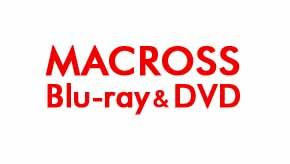 マクロス Blu-ray & DVD 特設サイト