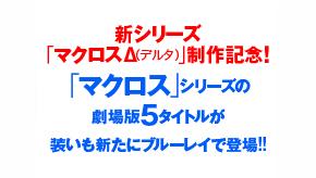 「マクロス」シリーズの劇場版5タイトル Blu-ray