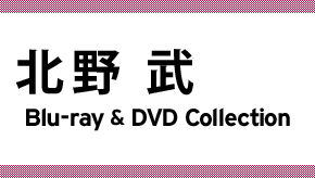北野 武 Blu-ray&DVD Collection