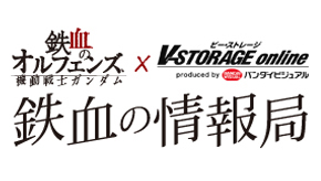 V-STORAGE online 鉄血の情報局
