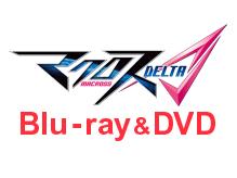 マクロスΔ Blu-ray & DVD