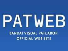PAT-WEB バンダイビジュアル PATLABOR OFFICIAL WEB SITE
