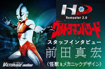 ハリウッドで制作された幻の作品が初Blu-ray BOX化!『ウルトラマンパワード』前田真宏インタビュー