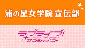 『ラブライブ!サンシャイン!!』浦の星女学院宣伝部