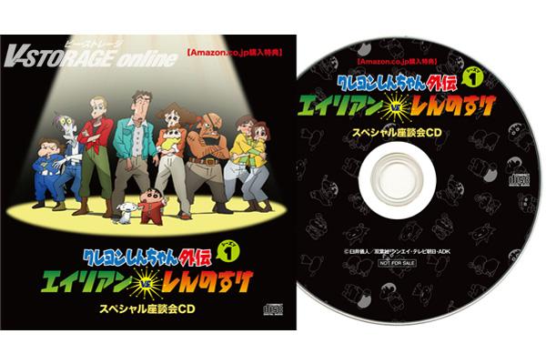 『クレヨンしんちゃん外伝 シーズン1 エイリアン vs. しんのすけ』Amazon限定! スペシャル座談会CD付きで発売!