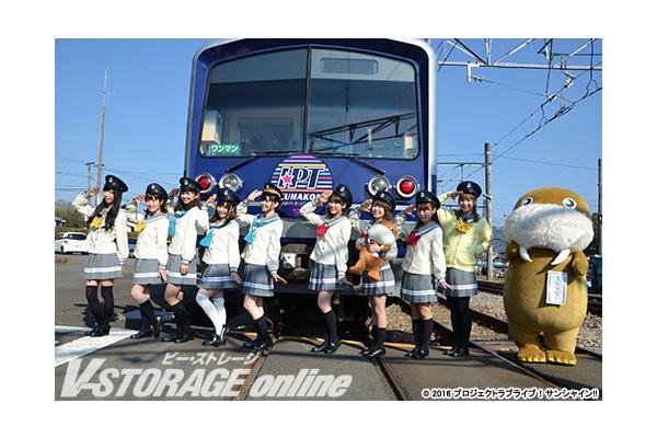 『ラブライブ!サンシャイン!!』Aqours 3rdSingle発売記念!ラッピング電車完成&お披露目!!