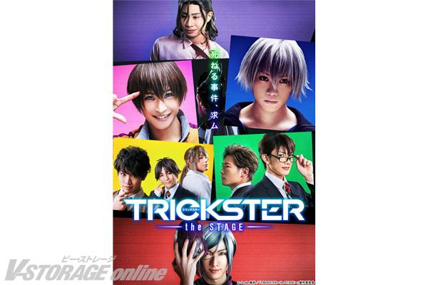 オリジナルTVアニメ「TRICKSTER」が早くも舞台化!4月12日~16日開催「TRICKSTER~the STAGE~」Blu-ray発売決定!!