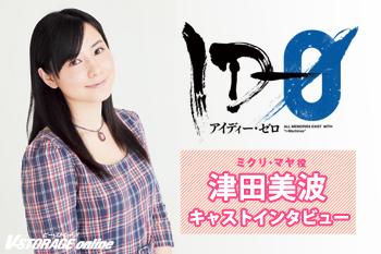 豪華スタッフ陣が集結したオリジナルTVアニメーション!『ID-0』津田美波インタビュー