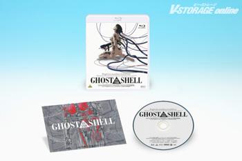 ハリウッド実写映画『ゴースト・イン・ザ・シェル』公開記念!「GHOST IN THE SHELL/攻殻機動隊」特別価格Blu-ray 4月7日発売!