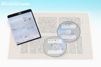 数々の賞を受賞した西川美和監督作がついにリリース!「永い言い訳」Blu-ray&DVD4月21日発売!
