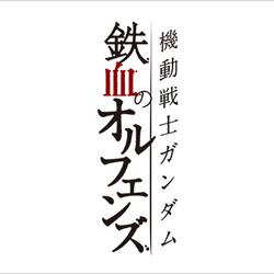 ジャケットはガエリオ&アイン!「鉄血のオルフェンズ」公式ラジオ「鉄華団放送局」9巻は6月28日発売!