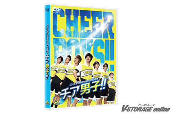 歌、ダンス、映像、そしてチア…客席と舞台が一体となったステージ『Live Performance Stage「チア男子!!」』DVD5月26日発売!