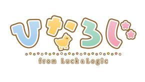 ひなろじ~from Luck & Logic~