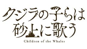 クジラの子らは砂上に歌う