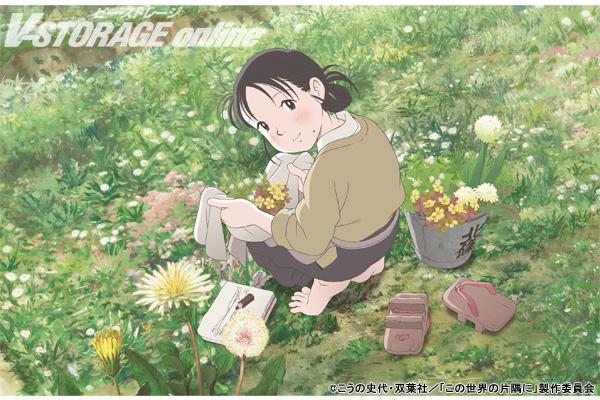 2016年の日本映画界を席巻した話題作!「この世界の片隅に」Blu-ray&DVD9月15日発売決定!!特装限定版Blu-rayには約240分の特典ディスクなど豪華特典満載!!