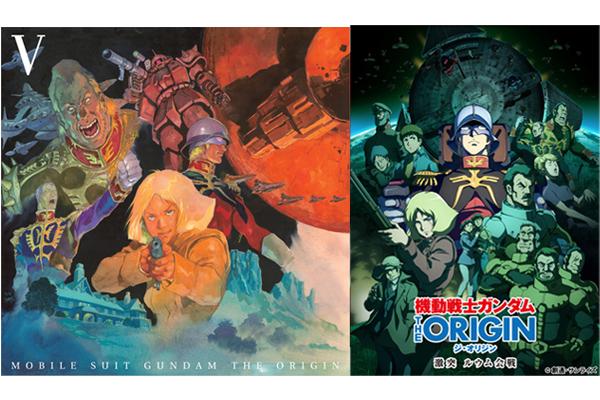 9/2(土)より劇場上映開始!!「機動戦士ガンダム THE ORIGIN Ⅴ 激突 ルウム会戦」Blu-ray&DVD発売決定!!
