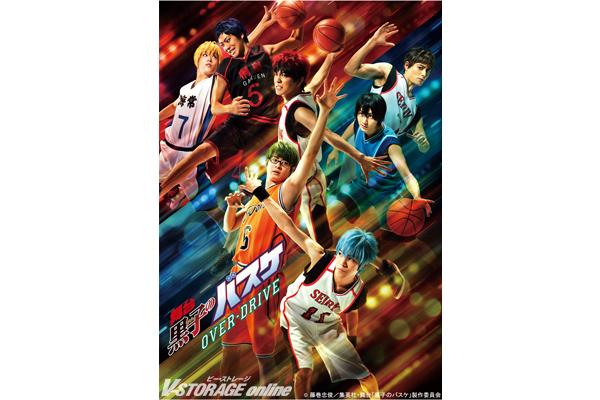 舞台「黒子のバスケ」第2弾!『舞台「黒子のバスケ」OVER-DRIVE』Blu-ray&DVD発売決定!!
