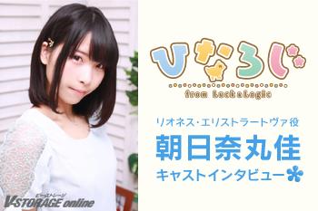 大人気放送中の美少女変身アニメ!『ひなろじ 〜from Luck & Logic〜』朝日奈丸佳インタビュー