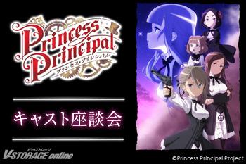 東西に分裂したロンドンで繰り広げられる少女たちのスパイアクション!『プリンセス・プリンシパル』キャスト座談会