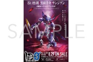 『ID-0』興津和幸 サイン入りBD BOX&DVD BOX宣伝ポスター 1名様