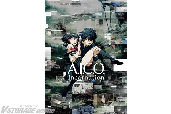 ボンズ×村田和也が贈るオリジナルバイオSFアクション!!『A.I.C.O. -Incarnation-』2018年春、Netflixにて独占配信開始!
