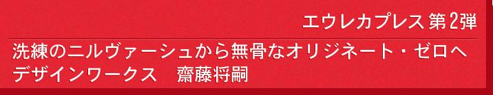エウレカプレス 第2弾 洗練のニルヴァーシュから無骨なオリジネート・ゼロへ デザインワークス 齋藤将嗣