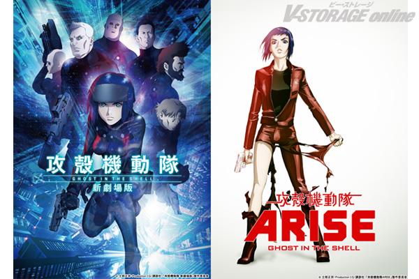 『攻殻機動隊ARISE/新劇場版 Blu-ray BOX』12月22日発売決定!
