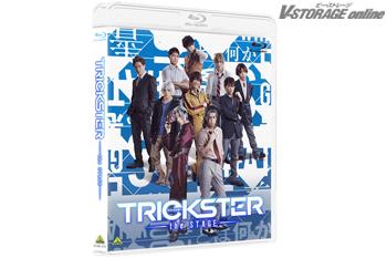 オリジナルTVアニメの舞台化「TRICKSTER~the STAGE~」Blu-ray 8月29日発売!