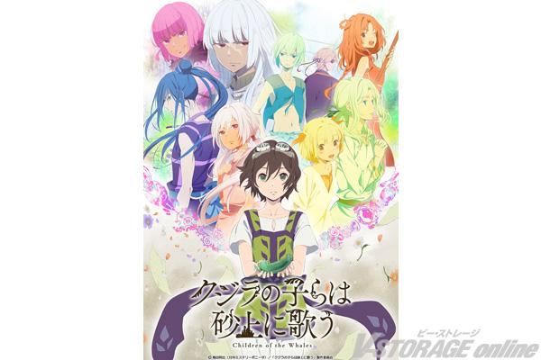10月より放送開始!TVアニメ『クジラの子らは砂上に歌う』 Blu-ray BOX & DVD BOX発売決定!