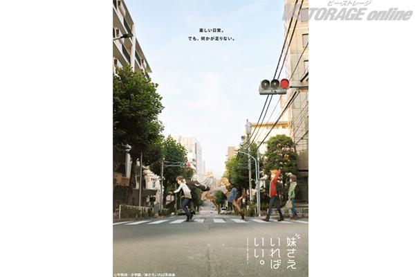 2017年10月より放送開始!TVアニメ「妹さえいればいい。」Blu-ray BOX発売決定!Webラジオ・秋葉原駅構内展示も解禁!