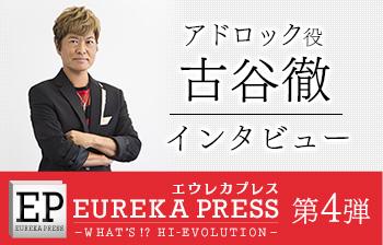 エウレカプレス 第4弾 アドロック役 古谷徹 インタビュー