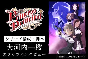 予測不能の<嘘つきエンターテインメント>、Blu-ray&DVD第1巻発売!『プリンセス・プリンシパル』大河内一楼インタビュー