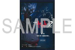 『宇宙戦艦ヤマト2202 愛の戦士たち』桑島法子 サイン入り台本 1名様