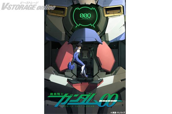 『機動戦士ガンダム00』10周年記念!「機動戦士ガンダム00 10th Anniversary COMPLETE BOX」2018年2月23日発売決定!!