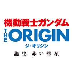 2018年5月5日より劇場上映!「機動戦士ガンダム THE ORIGIN 誕生 赤い彗星」予告映像配信中!