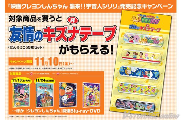 『映画クレヨンしんちゃん 襲来!! 宇宙人シリリ』Blu-ray&DVD発売記念キャンペーン 開催!!