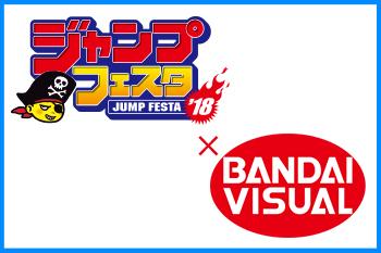 「ジャンプフェスタ2018」バンダイビジュアルブース紹介