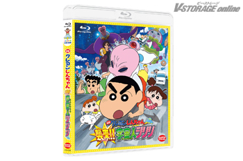 記念すべきシリーズ第25作目!「映画 クレヨンしんちゃん 襲来!! 宇宙人シリリ」Blu-ray&DVD 11月10日発売!