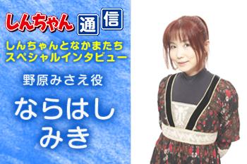 『しんちゃん通信』 スペシャルインタビュー「野原みさえ役 ならはしみき」