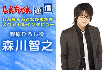 『しんちゃん通信』 スペシャルインタビュー「野原ひろし役 森川智之」