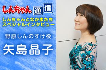 『しんちゃん通信』 スペシャルインタビュー「野原しんのすけ役 矢島晶子」