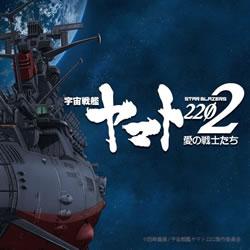 宇宙戦艦ヤマトシリーズ