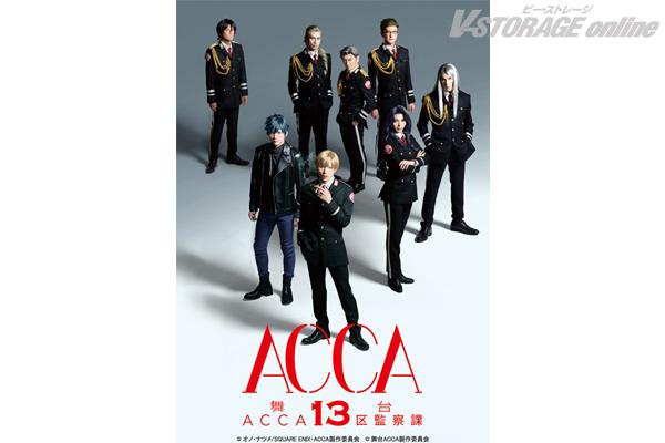 現在公演中!オノ・ナツメ原作人気TVアニメの舞台化!舞台『ACCA13区監察課』 Blu-ray& DVD 2018.4.24発売決定!