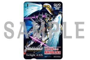 『機動戦士ガンダム サンダーボルト BANDIT FLOWER』『機動戦士ガンダム Twilight AXIS 赤き残影』特製QUOカード 3名様