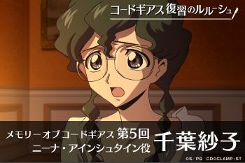 メモリー オブ コードギアス 第5回「千葉紗子(ニーナ・アインシュタイン役)」