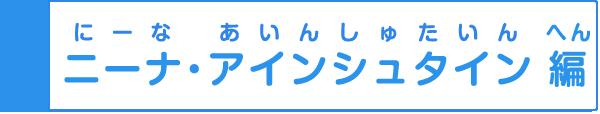 シャーリー・フェネット編