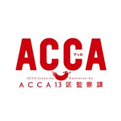 「ACCA13区監察課」AT-Xにて2018年1月21日(日)一挙放送決定!