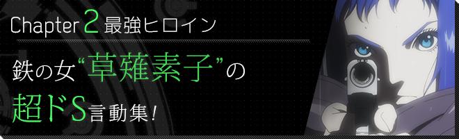 """CHAPTER② 見どころ解説 鉄の女""""草薙素子""""の超ドSな言動をピックアップ!"""